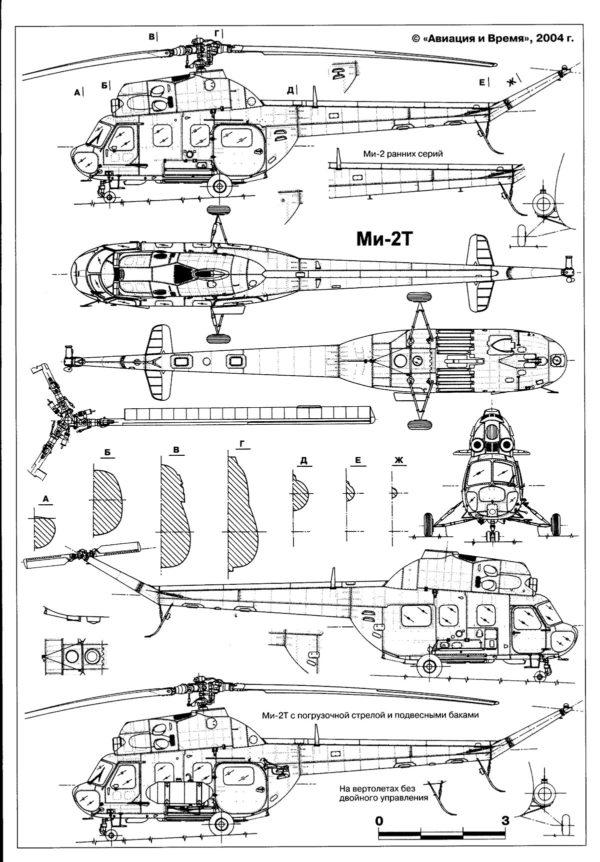 Схема Ми-2